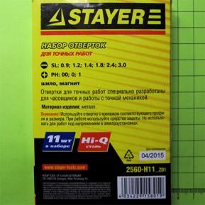 Stayer Набор отверток для точных работ, сталь Hi-Q, 11шт