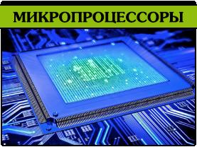 Микросхемы, микроконтроллеры AVR, микроконтроллеры PIC