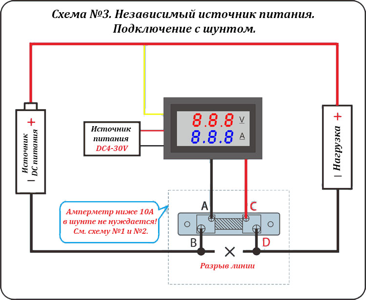 DSN-VC288 Схема подключения 3. Независимый источник питания. Подключение с шунтом.