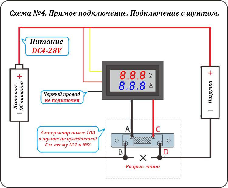 DSN-VC288 Схема подключения 4. Независимый источник питания. Подключение с шунтом.