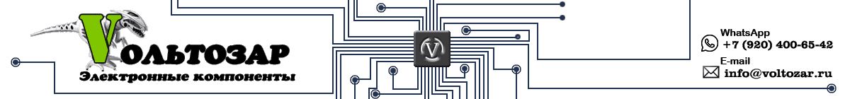 Voltozar. Электронные компоненты и модули почтой